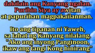 Awit ng Papuri (Lyric Video)