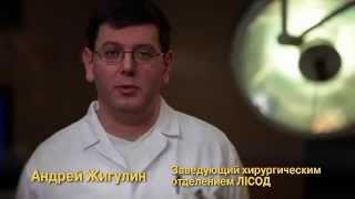 Хирургическое отделение ЛІСОД | Онкологическая клиника ЛИСОД(Андрей Жигулин MD. Онколог. Ведущий хирург-маммолог. Обучался и работал в Израиле в медицинском центре им...., 2014-06-23T13:06:18.000Z)