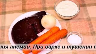 Лечебное питание прт железодефицитной анемии