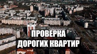 ФАС потребовала от застройщиков обосновать рост цен на жильё в России #shorts