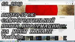 #62_2019 Видео-урок: самостоятельный поиск информации на моём канале YouTube