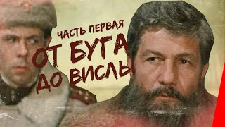 От Буга до Вислы (1 серия) (1980) фильм