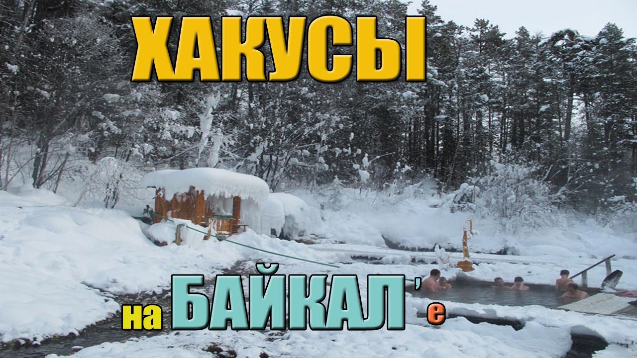 Байкал. Путешествие зимой .Термальные источники Хакусы.
