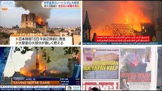 L'incendie à Notre-Dame en mondiovison sur toutes les chaines de télévision