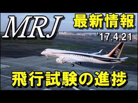 MRJ最新情報 飛行試験の進捗状況 (2017 4 21)