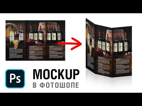 Как сделать Mockup буклета в фотошопе