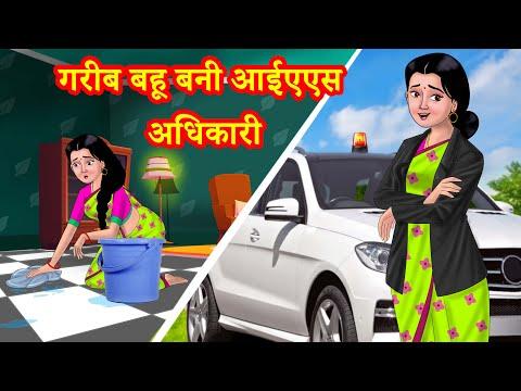 गरीब बहू बन गई IAS अधिकारी Hindi Kahani | Anamika TV Saas Bahu Hindi Kahaniya S1:E48 | Hindi Comedy