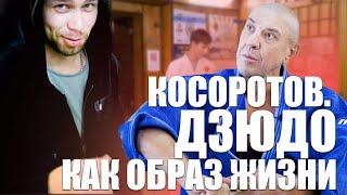 Сергей Косоротов. Дзюдо, алкоголь, Кодокан, старая техника