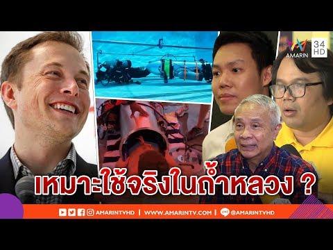 """ทีมไร่เลย์ ลุยหาโพรงถ้ำหลวง หวังเจอหน้าเด็กหมูป่า ลั่น """"คนไทยไม่ทิ้งกัน"""" - วันที่ 09 Jul 2018"""