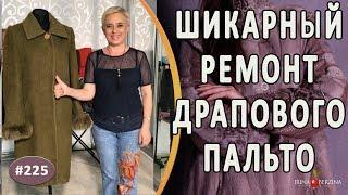 Sifatli Ta'mirlash palto bosqichlarida jun  tugatish palto uchun  Charm Simferopol.