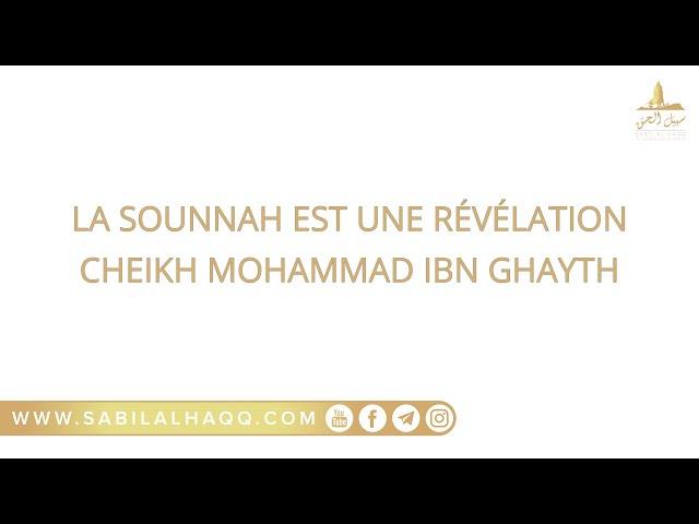 La Sounnah est une révélation - Cheikh Mohammad Ibn Ghayth ᴴᴰ