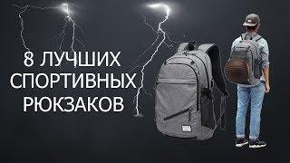 8 лучших спортивных рюкзаков с торговой площадки Aliexpress