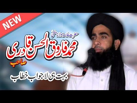 Hazrat Allama Farooq Ul Hassan Qadri-new beautiful bayan 2017