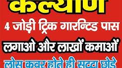 Kalyan 4 Jodi Trick कल्याण 4 जोड़ी ट्रिक