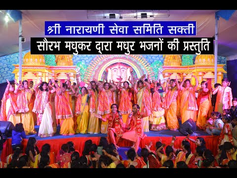 Highlights. Shree Naraynee Seva Samiti Sakti. Video by -Sanjay digital Studio Janjgir.