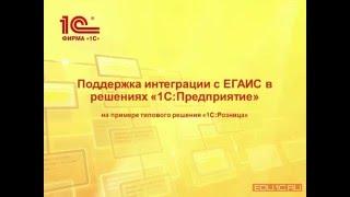 Учет алкогольной продукции ЕГАИС 1C Розница   подготовка программы к работе