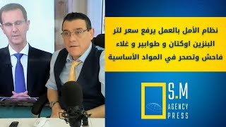 نظام أسد يحول شعار الأمل بالعمل إلى الأمل بالطيلسة ويرفع سعر  البنزين اوكتان طوابير و غلاء فاحش !؟