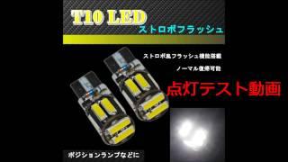 T10/T16 LED ウェッジ ホワイト 白 ストロボ風フラッシュ機能搭載 http:...