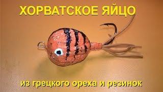 Уловистая приманка на щуку из грецкого ореха