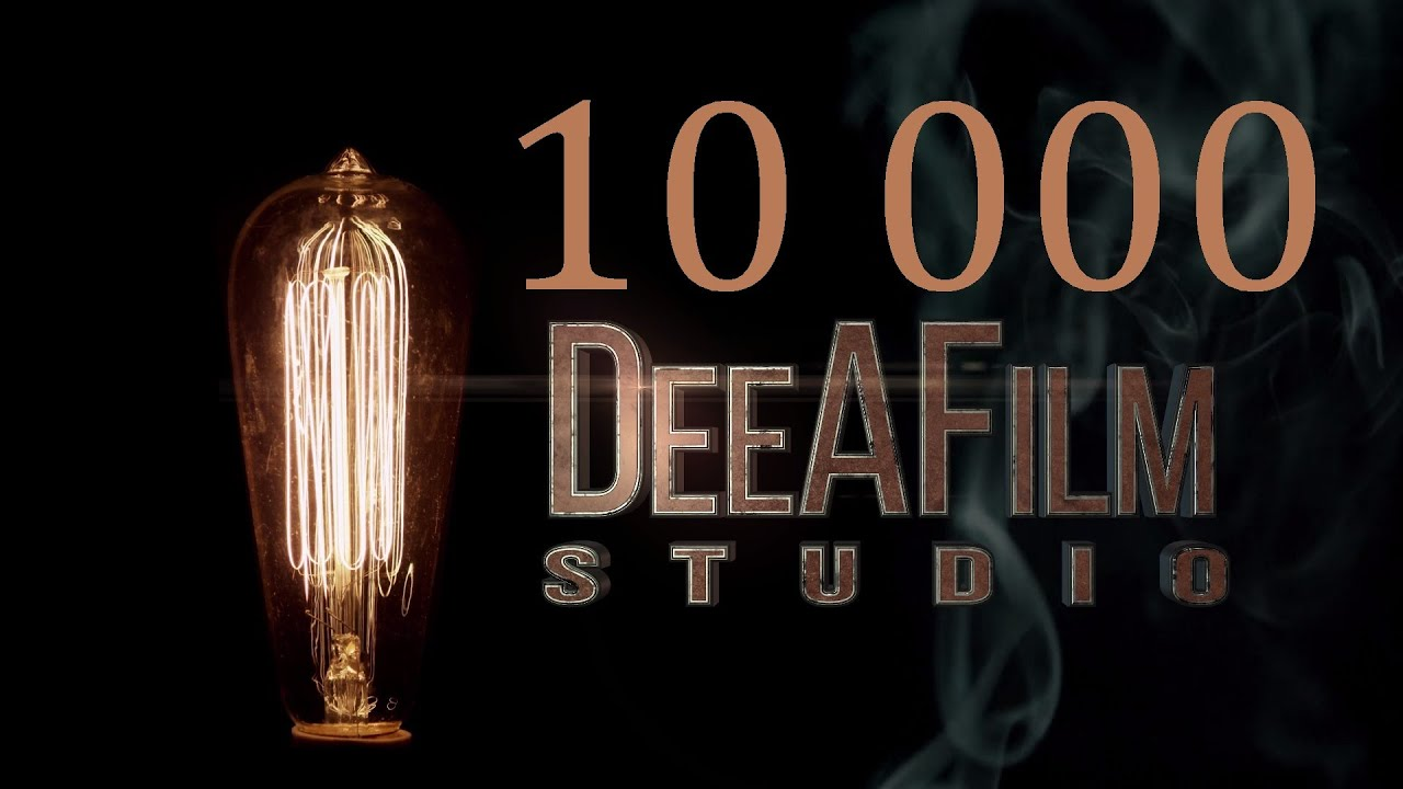 10 000 на канале DeeAFilm Studio !!!