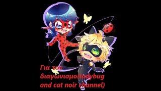 Η ζωγραφιά για τον διαγωνισμό(ladybug and cat noir channel)
