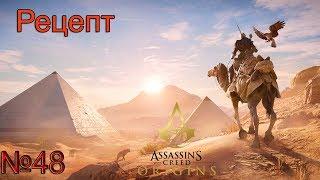 [Вечное прохождение] Assassin's Creed Origins  (Истоки)  №48 -  Рецепт