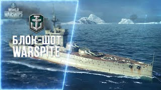Блок-шот #Warspite | World of WarShips