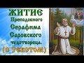 15 Января Житие Серафима Саровского аудиокнига с иконами mp3