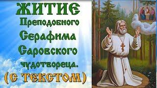 15 Января Житие Серафима Саровского (аудиокнига с иконами)