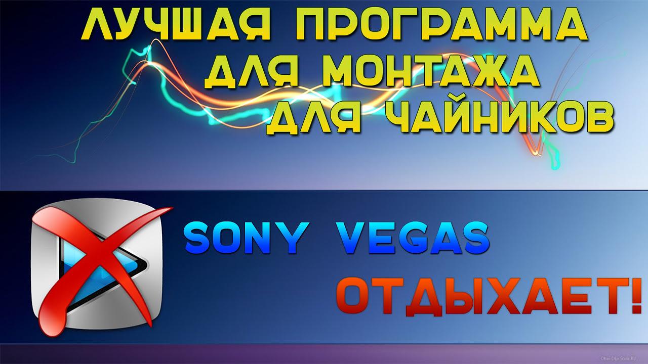 Эффектами видео на монтажа русском программы лучшие для с