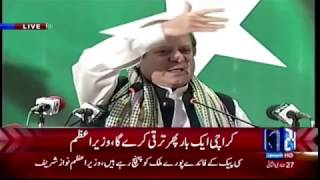 Prime Minister Nawaz Sharif Ch Hyderabad Complete