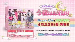「AKB48の今夜はお泊まりッ」Blu-ray Box & DVD Box 発売決定!/ AKB48[公式]