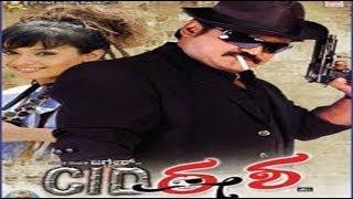 CID Eesha Kannada Full Movie 2013 | New Kannada Free Online Movie