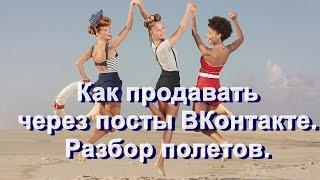 Как продавать через посты ВКонтакте. Разбор полетов.(Как продавать через посты ВКонтакте. Записывайся на мастер классздесь http://stvk.svami.tk/, 2015-08-21T10:47:13.000Z)