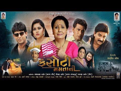 KASOTI MAMTA NI | New Gujarati Movie Trailer | Hiten Kumar | Sajid Khan | Jyoti Sharma