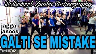 Galti Se Mistake || Jagga Jasoos || Bollywood Zumba Choreography || Anew Fitness Centre