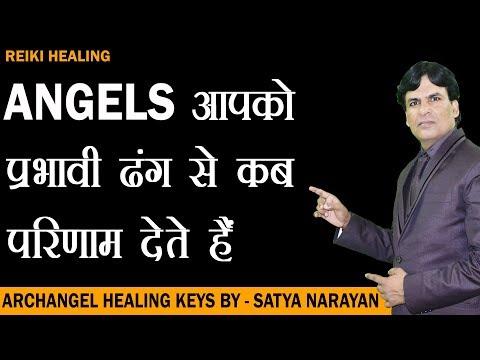 ANGELS आपको बेहतर से बेहतर परिणाम कब देते हैं , Arch Angel Healing Keys By  - Satya Narayan