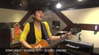 「365日YouTubeチャレンジ!」246日目! Singer Song Writerの古山潤一...