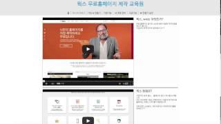 wix 윅스 홈페이지 제작 동영상  실전 사이트 기획하…
