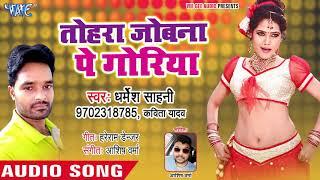 भोजपुरी का नया हिट गाना - Tohara Jobna Pe Resarch Goriya - Dharmesh Sahni - Bhojpuri Hit Song