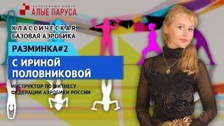 Разминка в стиле классической базовой аэробики с Ириной Половниковой