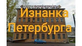 Никаких достопримечательностей, только уникальная и неповторимая изнанка Петербурга.