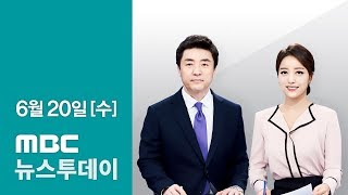"""北中 3차 정상회담…""""한반도 비핵화 적극 관여"""" MBC 뉴스투데이 2018년 06월 20일"""