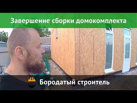 видео: Строим дом из sip панелей.Завершение монтажа домокомлекта