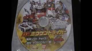 スーパー戦隊シリーズ 轟轟戦隊ボウケンジャー DXボウケンドライバー DV...
