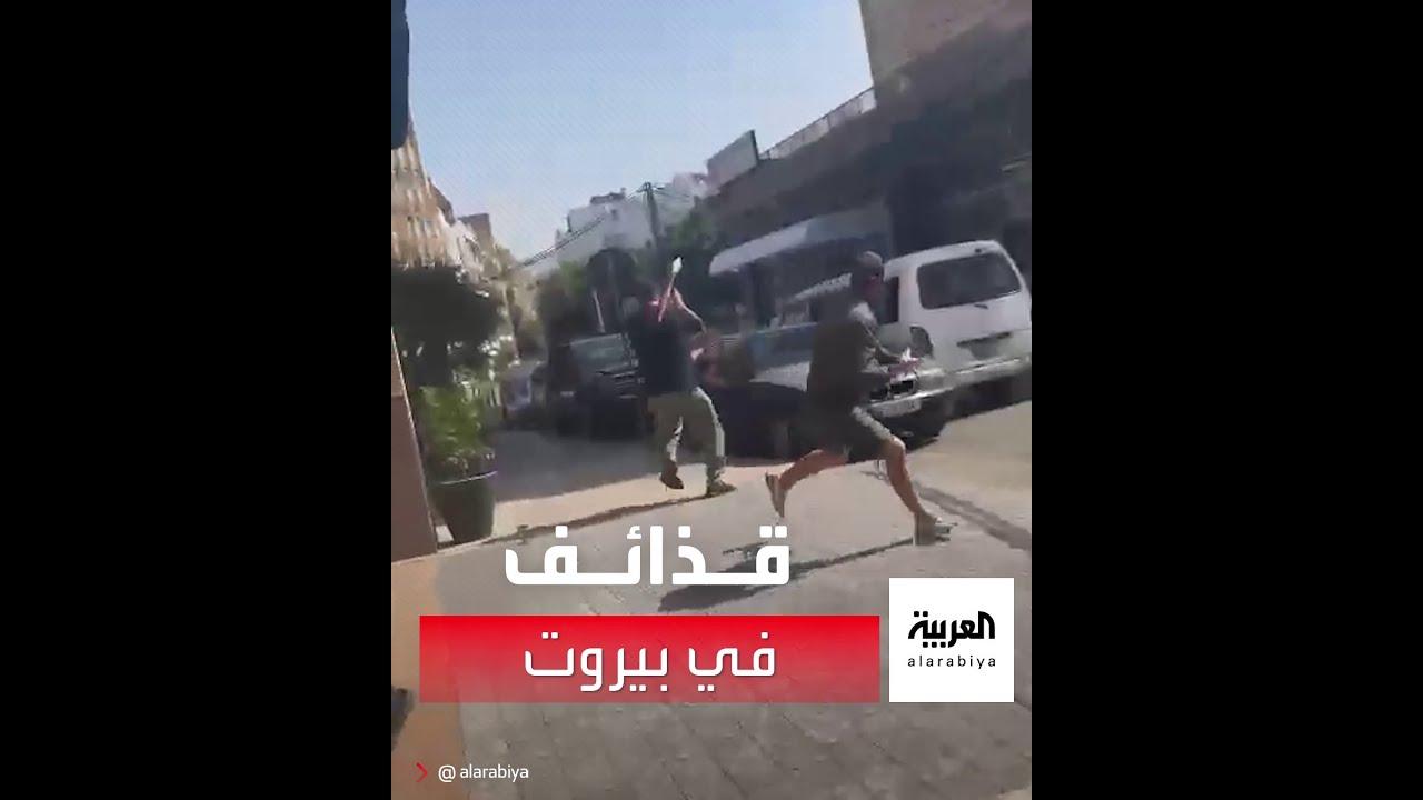 قذائف خلال اشتباكات في بيروت احتجاجا على رفض إبعاد القاضي طارق بيطار  - 12:56-2021 / 10 / 14