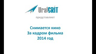 Съемки фильмов UralgritProduction. Кинопробы 2014 За кадром.