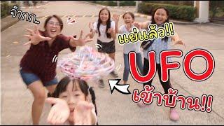 แย่แล้ว!! UFO เข้าบ้าน!!!   แม่ปูเป้ เฌอแตม Tam Story