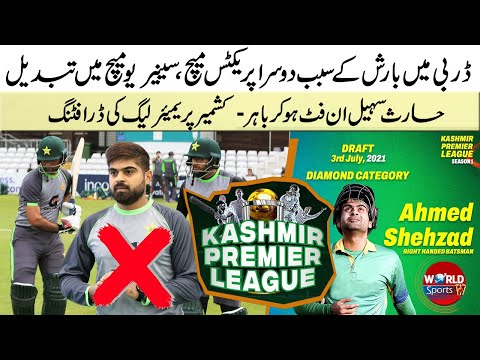 Pakistan team 2nd practice match today   Unfit Haris Sohail OUT   KPL 2021 draft today