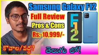 Samsung Galaxy F12 | Full Review With Pros And Cons || in Telugu ||